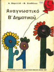 Αναγνωστικά – Αλφαβητάρια (154/179)