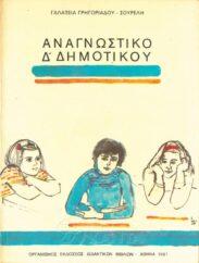 Αναγνωστικά – Αλφαβητάρια (156/179)