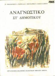 Αναγνωστικά – Αλφαβητάρια (157/179)
