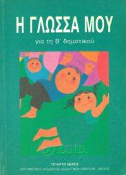 Αναγνωστικά – Αλφαβητάρια (195/212)