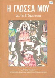 Αναγνωστικά – Αλφαβητάρια (169/179)