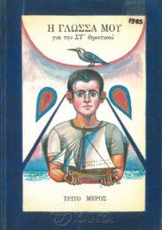 Αναγνωστικά – Αλφαβητάρια (174/179)
