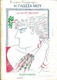 Αναγνωστικά – Αλφαβητάρια (175/179)