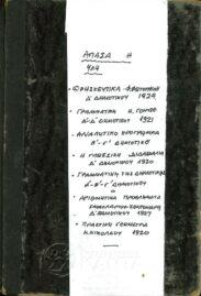 Διάφορα (19/157)