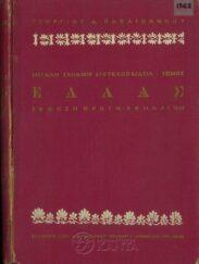 Διάφορα (128/157)
