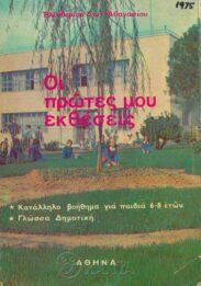 Έκθεση (30/39)
