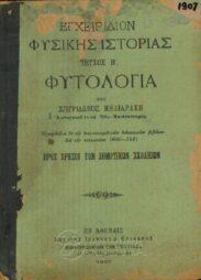 Φυσική Ιστορία (2/113)