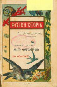Φυσική Ιστορία (4/113)