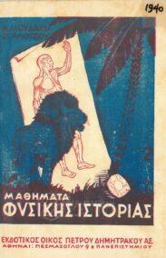 Φυσική Ιστορία (22/113)