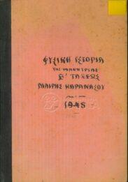 Φυσική Ιστορία (23/113)