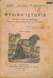 Φυσική Ιστορία (26/113)