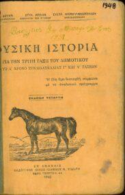 Φυσική Ιστορία (29/113)