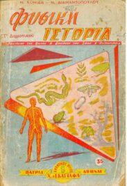 Φυσική Ιστορία (37/113)