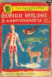 Φυσική Ιστορία (50/113)