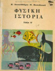 Φυσική Ιστορία (62/124)