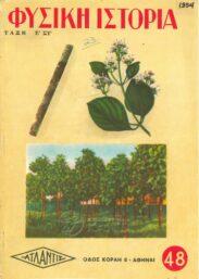 Φυσική Ιστορία (58/113)