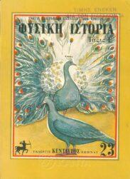 Φυσική Ιστορία (63/113)