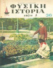 Φυσική Ιστορία (69/113)