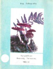 Φυσική Ιστορία (74/113)