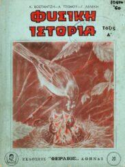 Φυσική Ιστορία (76/113)