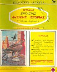 Φυσική Ιστορία (79/113)
