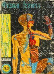 Φυσική Ιστορία (85/113)