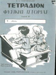 Φυσική Ιστορία (86/113)