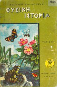 Φυσική Ιστορία (87/113)