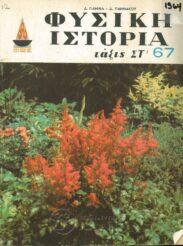 Φυσική Ιστορία (88/113)