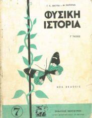 Φυσική Ιστορία (89/113)