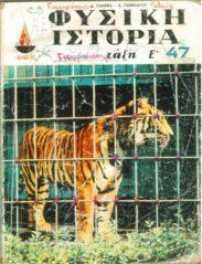Φυσική Ιστορία (91/113)