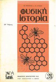 Φυσική Ιστορία (92/113)