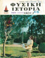 Φυσική Ιστορία (93/113)