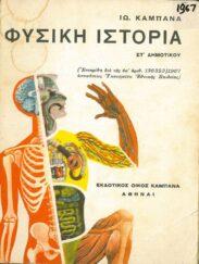 Φυσική Ιστορία (108/124)