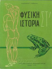 Φυσική Ιστορία (100/113)