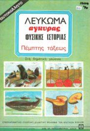 Φυσική Ιστορία (104/113)