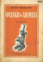 Φυσική – Χημεία (20/64)