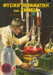 Φυσική – Χημεία (22/64)