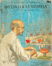 Φυσική – Χημεία (25/68)