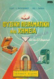 Φυσική – Χημεία (28/64)