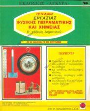 Φυσική – Χημεία (33/68)