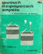Φυσική – Χημεία (35/68)