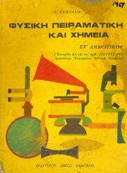 Φυσική – Χημεία (37/68)