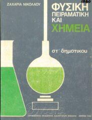 Φυσική – Χημεία (44/64)