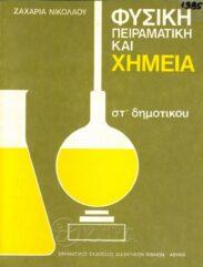 Φυσική – Χημεία (49/68)