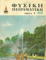 Φυσική – Χημεία (51/68)
