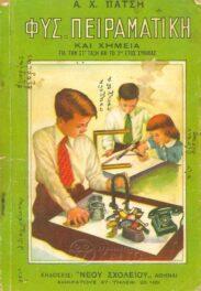 Φυσική – Χημεία (57/68)
