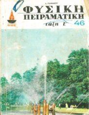 Φυσική – Χημεία (61/68)