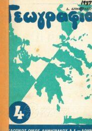 Γεωγραφία – Πατριδογνωσία (14/115)