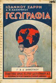 Γεωγραφία – Πατριδογνωσία (19/131)